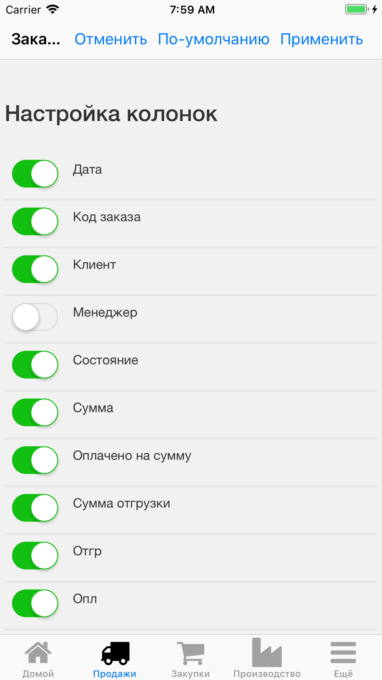 Нано предприятие. Настройка колонок списка
