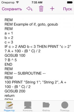 Программа на языке Basic