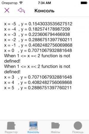 Результат выполнения программы Basic