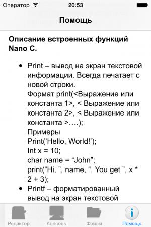 Нано C: Помощь