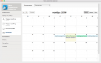 Снимок экрана 2016-11-18 в 16.22.39